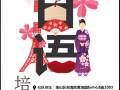 韩亚外语莱山校区学日语带你去日本