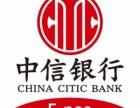 中信银行全付通加盟
