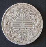 广东省造双龙寿字币光绪元宝