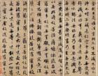 赵孟頫字画古董鉴定