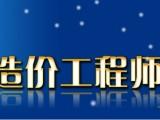 河南安阳造价工程师培训课程