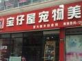 6年老店知名品牌加盟店