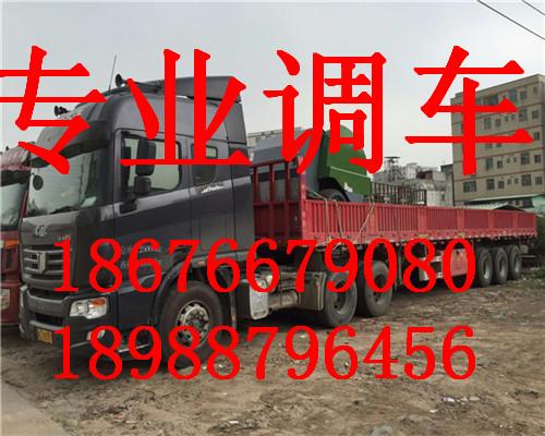 深圳到南充回头车展厅设备搬迁平板车托运