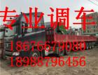 深圳到梅州回头车展厅设备搬迁平板车托运