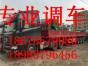 深圳到天津4.2/13米开蓬车工厂托运搬迁