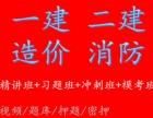 邢台二建 造价员 注册消防工程师培训 考试报名辅导