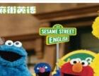 【热点话题】芝麻街英语强势入驻唐山雅颂庭商场