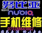 努比亚长沙手机售后维修 努比亚换屏维修 努比亚屏