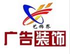 燕郊專業裝飾裝修 燕郊廣告 北京藝飾界廣告裝飾