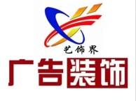 燕郊专业装饰装修 燕郊广告 北京艺饰界广告装饰