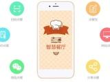 用三餐美食微信外卖订餐平台助你打造智慧餐饮
