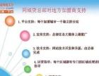 同城贷全国较专业的贷款中介平台,淄博现招商加