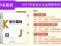 上海2017年会计从业资格证改动内容
