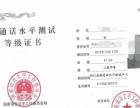 四川普通话二甲随到随学,团购报名优惠,2016