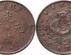 铜梁正规机构免费鉴定古董钱币 高价回收