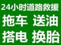 福田区24小时道路救援,流动补胎修车,上门搭电送油