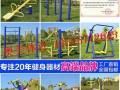 阳泉市新国标健身路径安装图