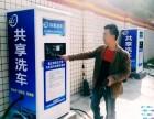 烟台丰仕洁共享洗车机多少钱一台?节能环保洗车设备