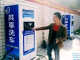 烟台丰仕洁共享洗车机多少钱一台 节能环保洗车设备