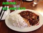 牛肉饭品牌-上海吉野家牛肉饭品牌加盟