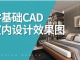 赤峰CAD培训班丨CAD图纸绘制