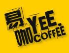 北京yee coffee易咖怎么加盟 易咖咖啡加盟怎么样