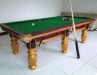 华中台球桌批发 销售各种款式品牌台球桌销售