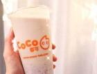 coco奶茶只需要万元就可以开店!