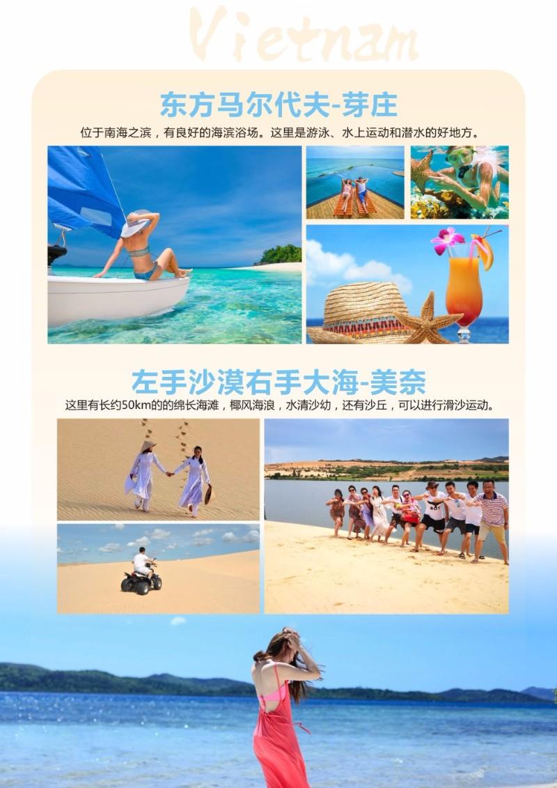 2018年春节沙海之恋-芽庄美奈超值六日游