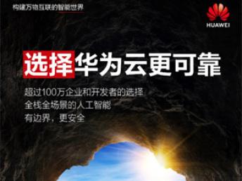 深圳南山区华为云服务器折扣渠道,优质的产品,良好的服务
