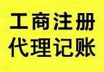 青岛市黄岛区 胶南注册公司(免费注册),代理记账报税,出证快