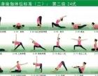 中印国际唐山瑜伽教练培训基地