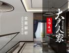 天古装饰热装楼盘户型解析 高级定制全案设计服务