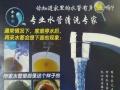 专业水管清洗专家