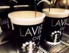 海口小型咖啡店加盟-每天咖啡