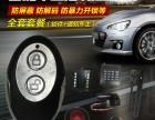 江山永固汽车智能防盗报警器 手机智能报警系统