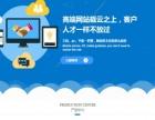 网站建设网站推广手机PC一体一站式服务