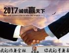 梅州车速融汽车金融服务平台加盟,二手车贷款加盟