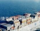 浙江金华到连云港海运集装箱运输,韩国仁川海运直达船