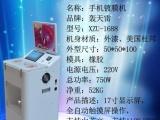 轰天雷手机防水纳米镀膜机新款手机加香杀菌防水设备厂家低价批发