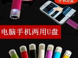 手机U盘 电脑手机两用U盘 彩色16GB8GB 高速u盘 创意礼
