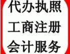 经开区明珠广场**的财务公司找小江注册公司变更法人股权等专业