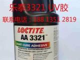 乐泰3321 UV紫外线固化胶/无影胶
