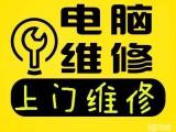杭州乔司三鑫工业园附近电脑维修,系统安装 24小时上门服务