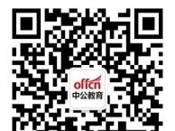 中公教育2016年日照公务员面试培训班