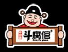 斗腐倌加盟