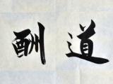 嘉定毛筆字書法培訓 中國文化傳承