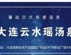 大连云水谣门票日式温泉38元,周六日48元,特价