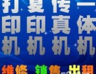 福清市区复印机打印机维修 加粉及硒鼓耗材销售
