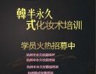 杭州永久纹绣培训 杭州时光小班制 1对1教半永久